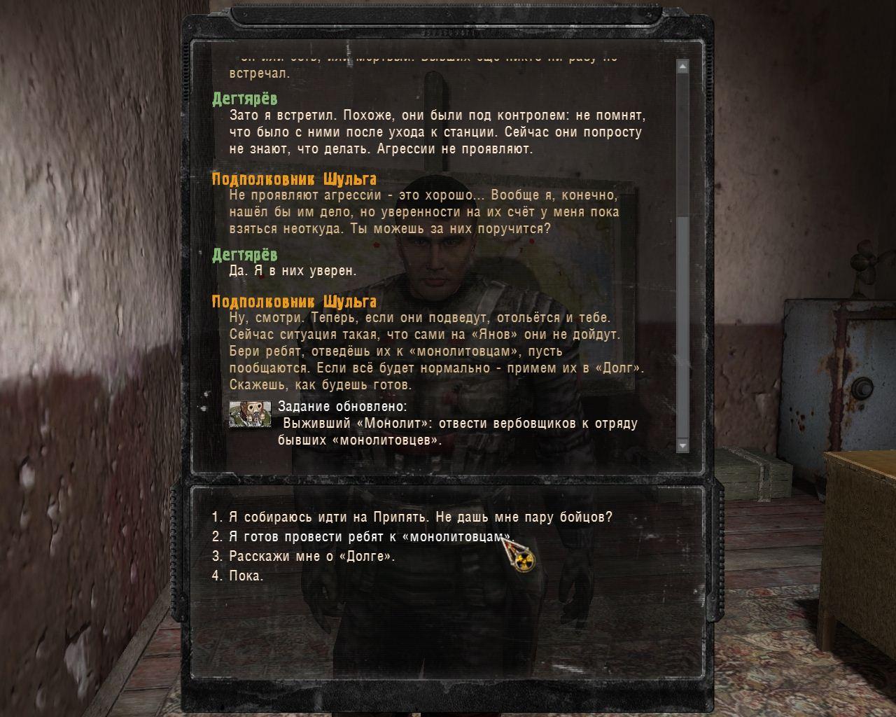 Сталкер зов выживший монолит
